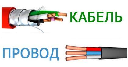 В чому різниця між кабелем і проводом?