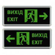 """Аварійний світильник """"Вихід ліворуч/праворуч"""" двохсторонній"""